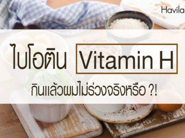 vitamin-H