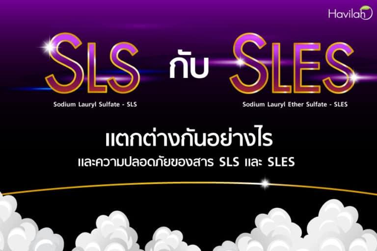 SLS กับ SLES แตกต่างกันอย่างไร
